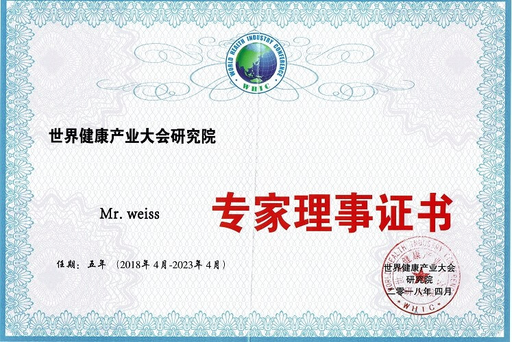 Seventh World Health Industry Conference Certificate Beijing April 2018
